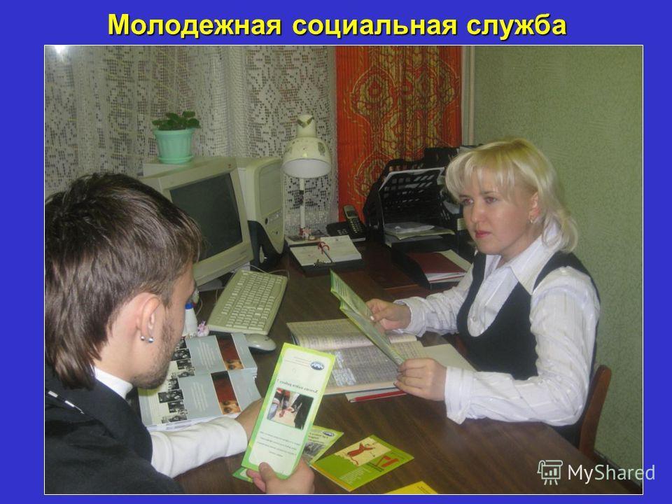 Молодежная социальная служба