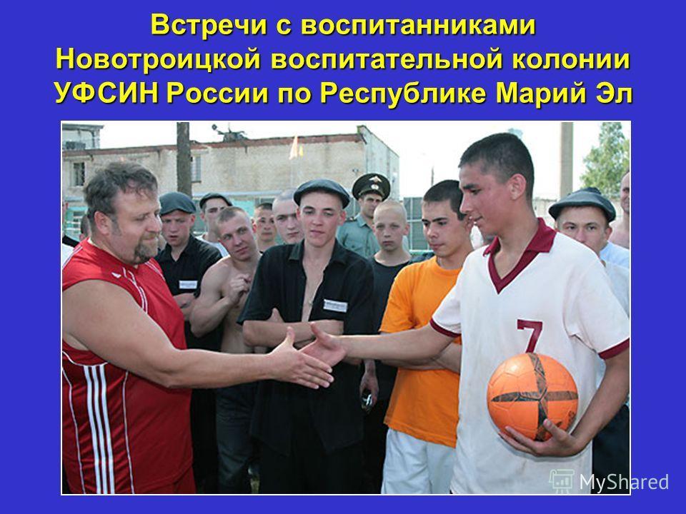Встречи с воспитанниками Новотроицкой воспитательной колонии УФСИН России по Республике Марий Эл