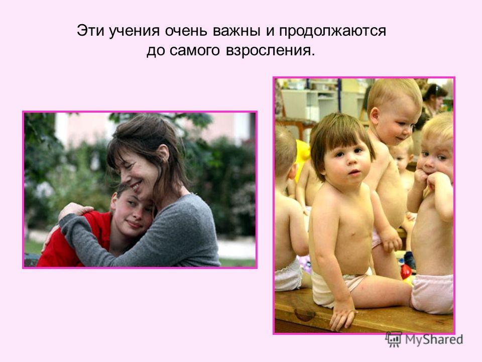 Эти учения очень важны и продолжаются до самого взросления.