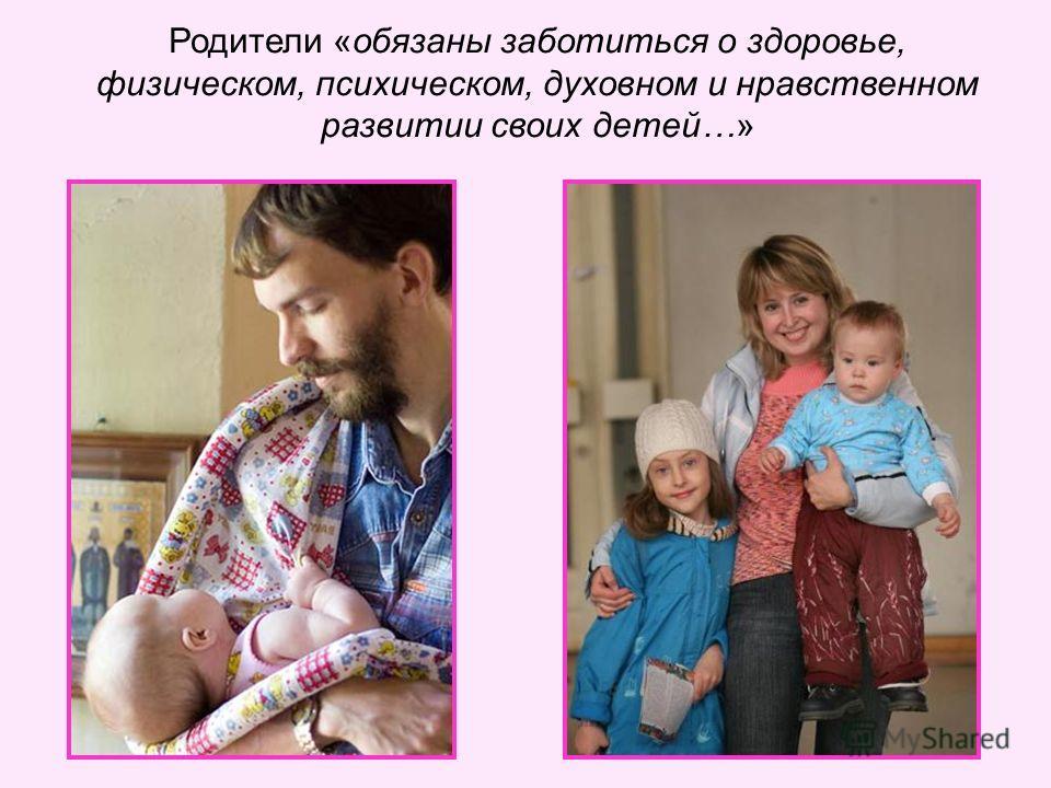 Родители «обязаны заботиться о здоровье, физическом, психическом, духовном и нравственном развитии своих детей…»