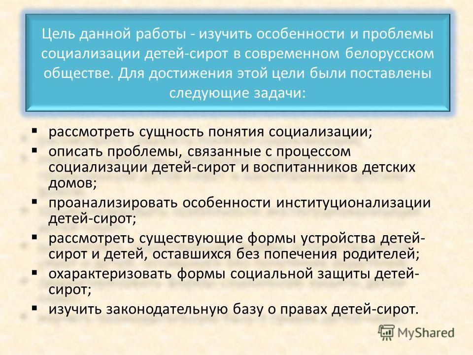 Цель данной работы - изучить особенности и проблемы социализации детей-сирот в современном белорусском обществе. Для достижения этой цели были поставлены следующие задачи: рассмотреть сущность понятия социализации; описать проблемы, связанные с проце