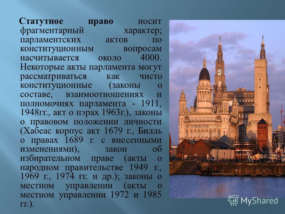 Статутное право носит фрагментарный характер ; парламентских актов по конституционным вопросам насчитывается около 4000. Некоторые акты парламента мог