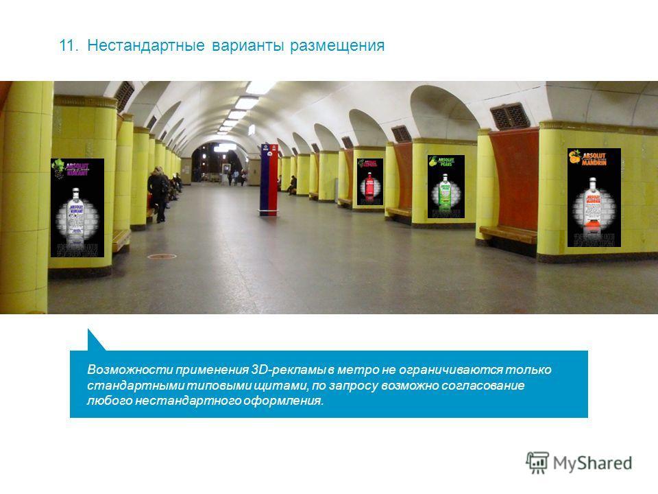 11.Нестандартные варианты размещения Возможности применения 3D-рекламы в метро не ограничиваются только стандартными типовыми щитами, по запросу возможно согласование любого нестандартного оформления.