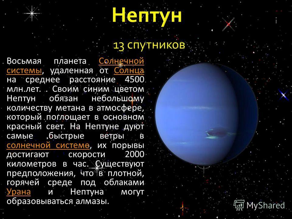 Эта планета носит имя римского бога морей. Она мерцает голубоватым светом, напоминающим блеск воды. Сутки составляют около 16 часов Температура поверхности около - 210 градусов Восьмая планета Солнечной системы, удаленная от Солнца на среднее расстоя