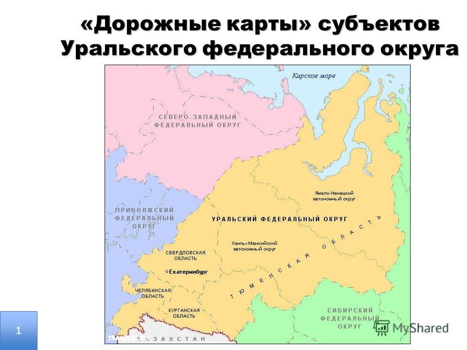«Дорожные карты» субъектов Уральского федерального округа 1 1
