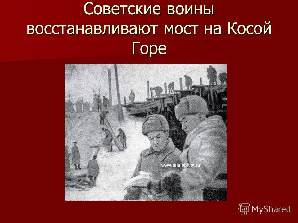 Советские воины восстанавливают мост на Косой Горе
