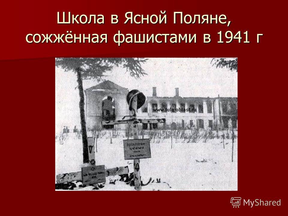 Школа в Ясной Поляне, сожжённая фашистами в 1941 г