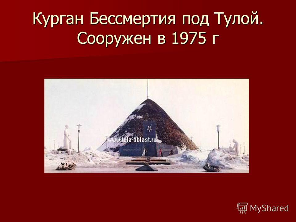 Курган Бессмертия под Тулой. Сооружен в 1975 г