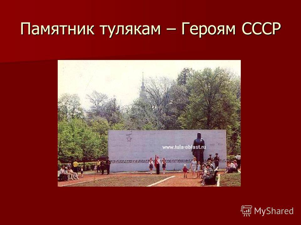 Памятник тулякам – Героям СССР