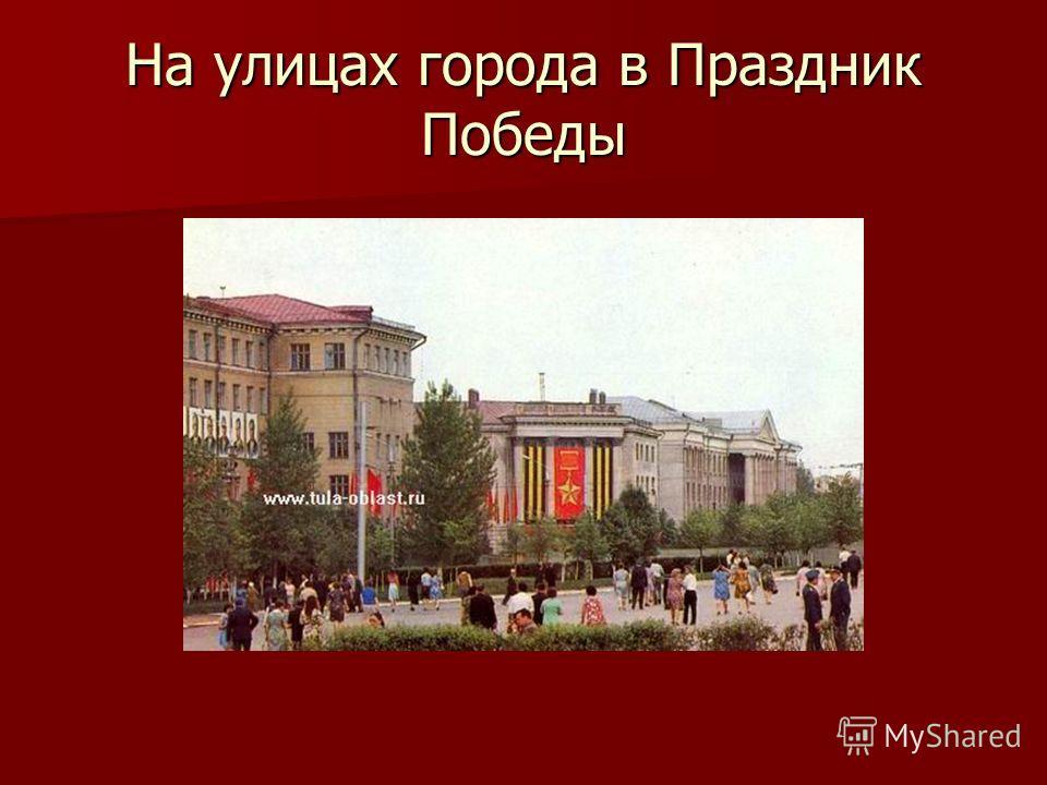 На улицах города в Праздник Победы
