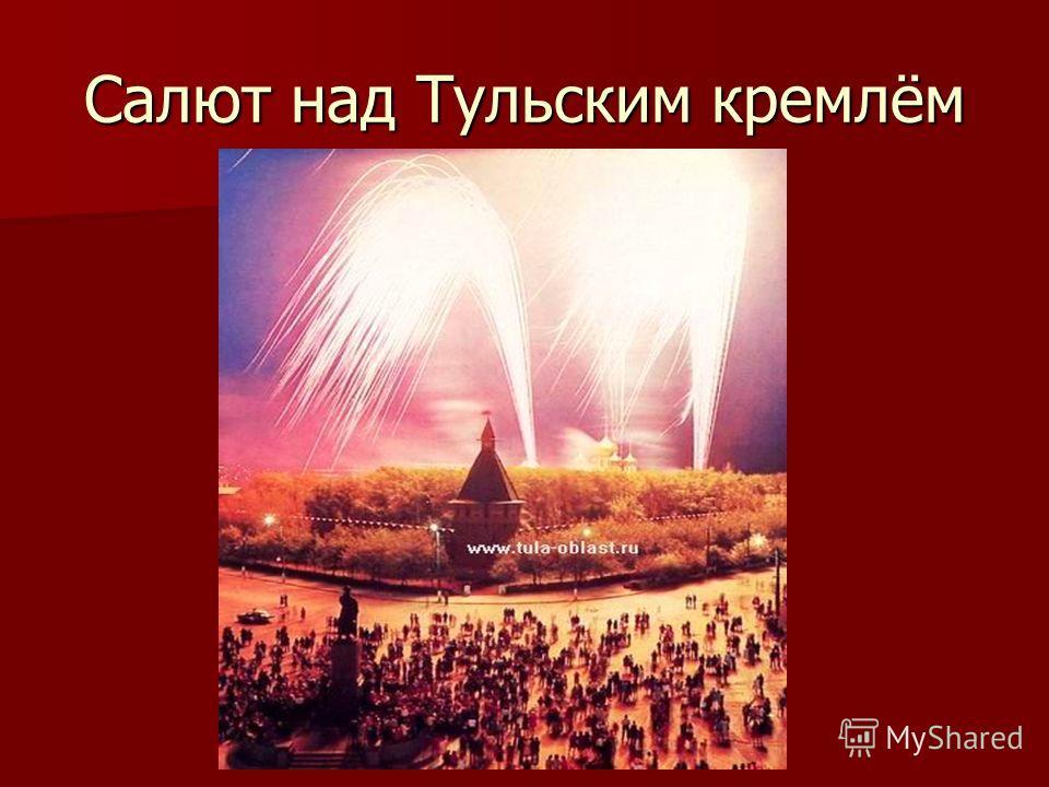 Салют над Тульским кремлём
