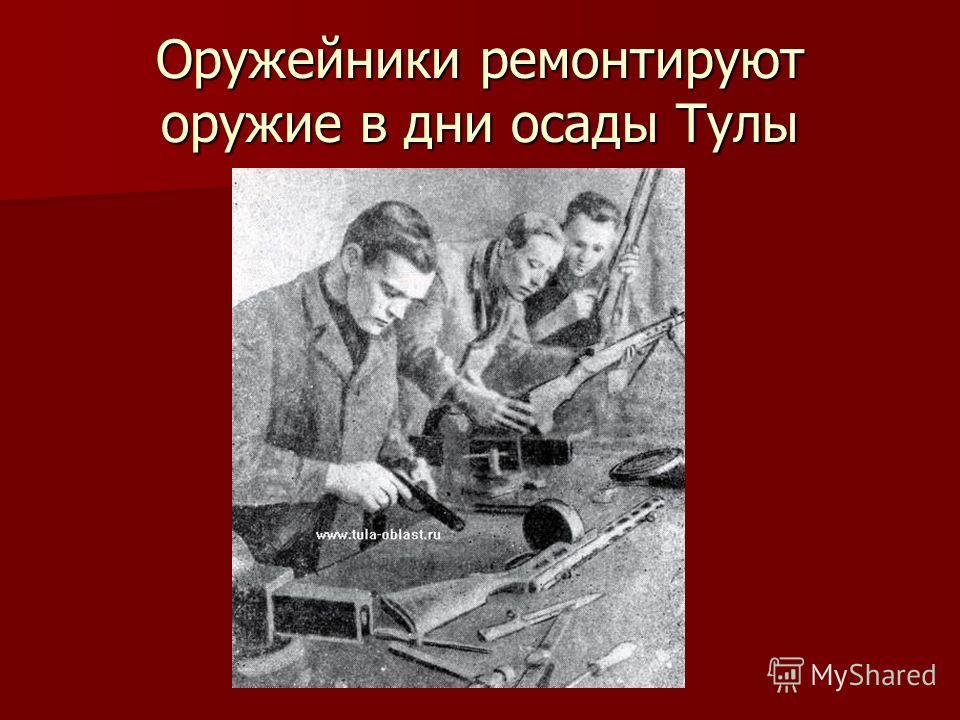 Оружейники ремонтируют оружие в дни осады Тулы