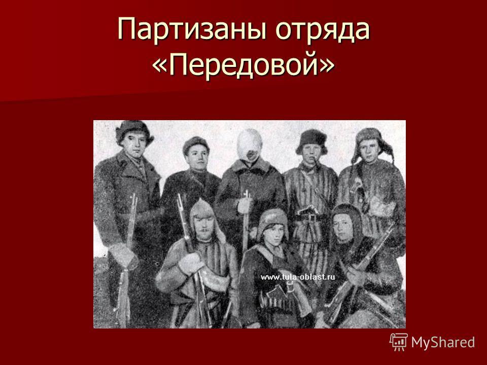 Партизаны отряда «Передовой»