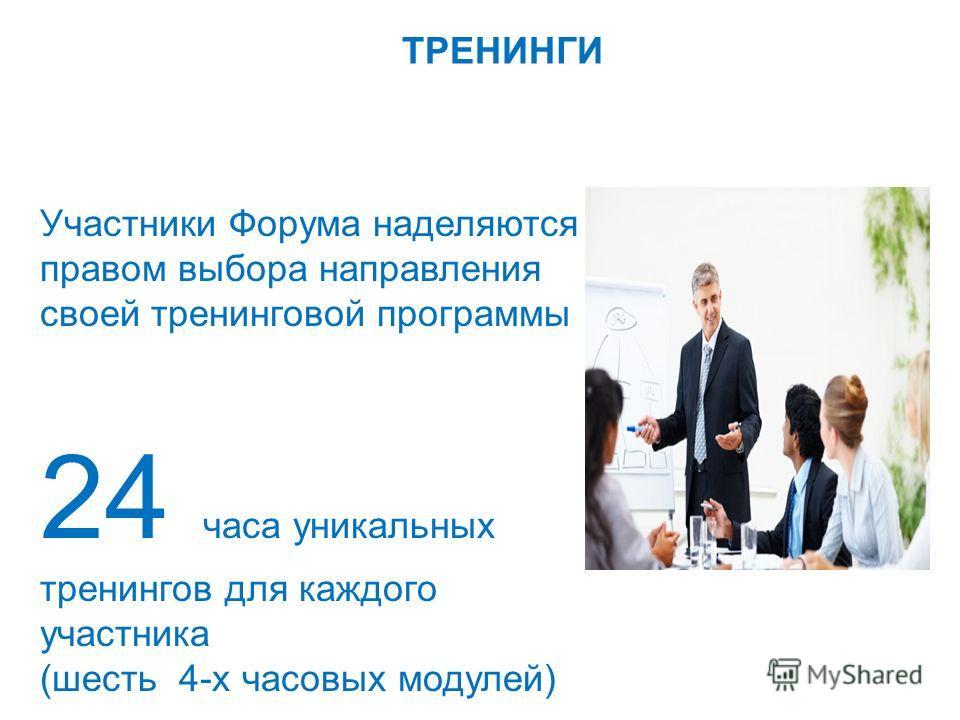 Участники Форума наделяются правом выбора направления своей тренинговой программы 24 часа уникальных тренингов для каждого участника (шесть 4-х часовых модулей) ТРЕНИНГИ