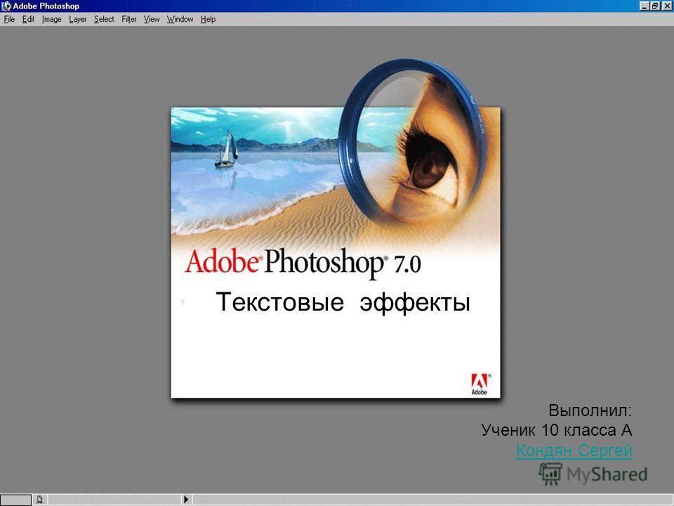 Текстовые эффекты Выполнил: Ученик 10 класса А Кондян Сергей