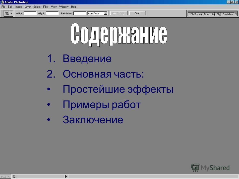 1.Введение 2.Основная часть: Простейшие эффекты Примеры работ Заключение