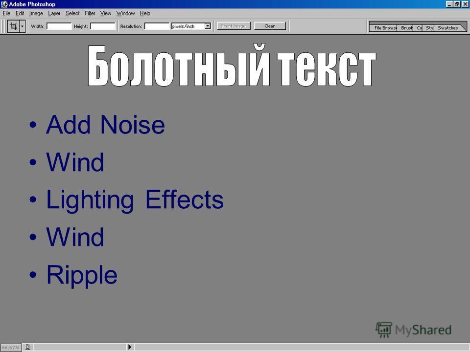 Add Noise Wind Lighting Effects Wind Ripple
