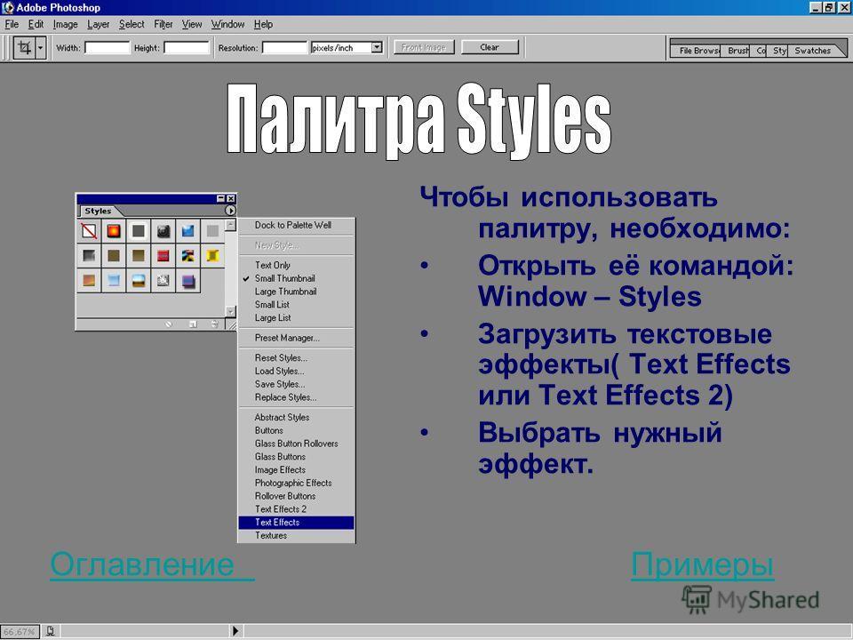 Чтобы использовать палитру, необходимо: Открыть её командой: Window – Styles Загрузить текстовые эффекты( Text Effects или Text Effects 2) Выбрать нужный эффект. Оглавление Оглавление ПримерыПримеры