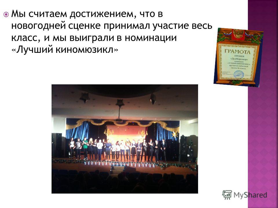 Мы считаем достижением, что в новогодней сценке принимал участие весь класс, и мы выиграли в номинации «Лучший киномюзикл»