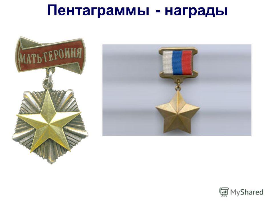 Пентаграммы - награды