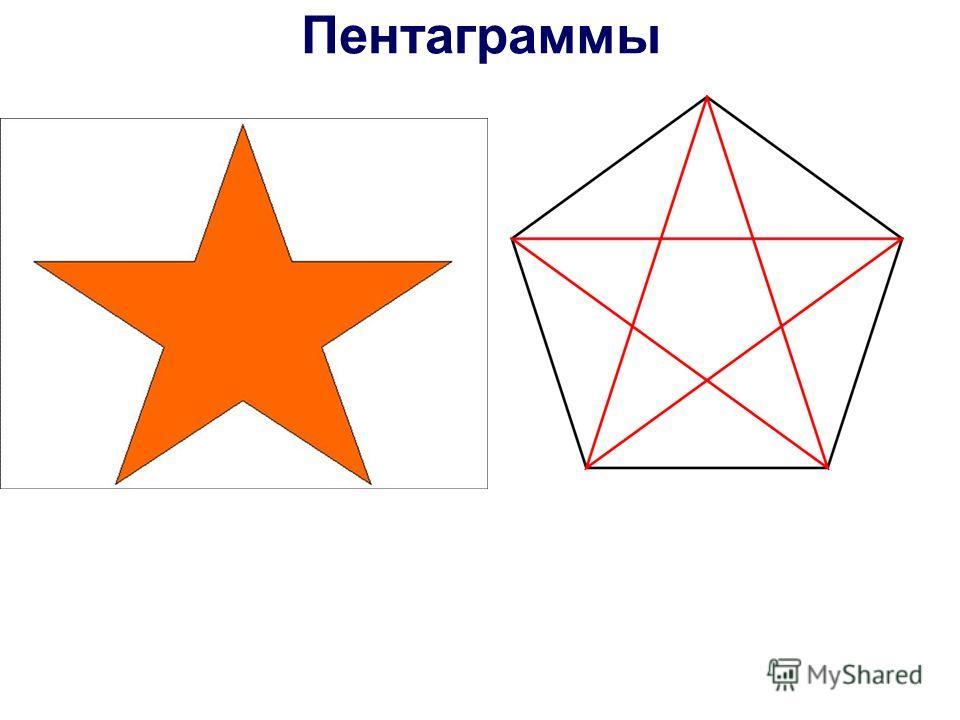 Пентаграммы