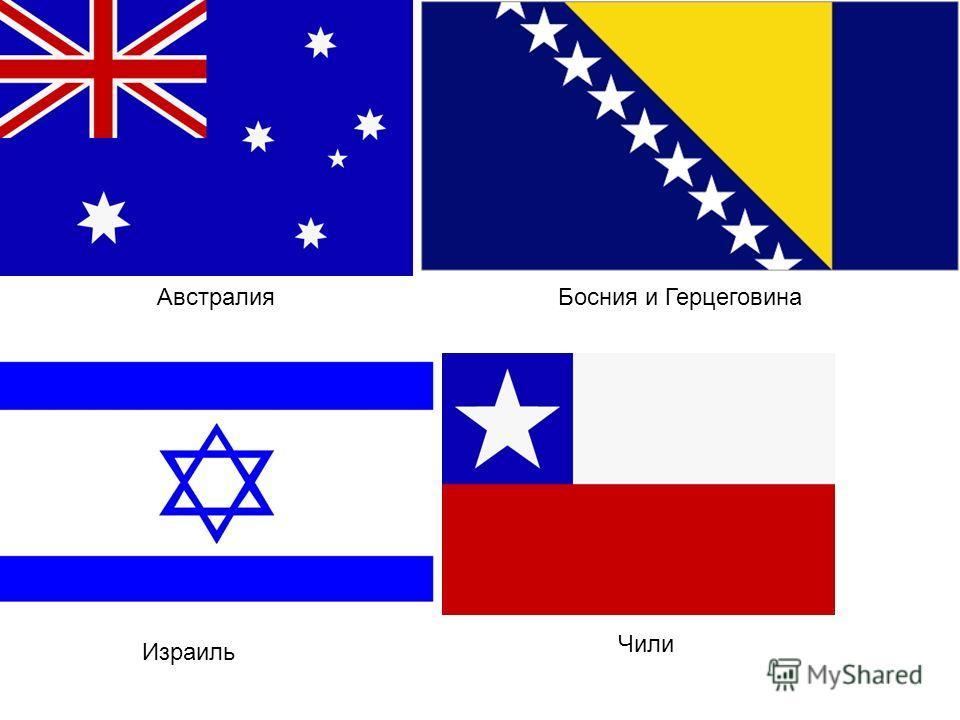 Австралия Босния и Герцеговина Израиль Чили