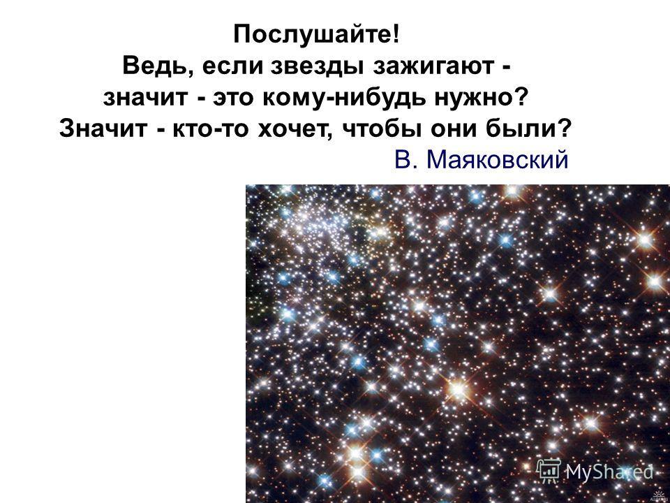 Послушайте! Ведь, если звезды зажигают - значит - это кому-нибудь нужно? Значит - кто-то хочет, чтобы они были? В. Маяковский