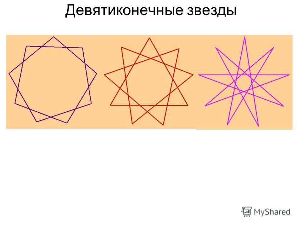 Девятиконечные звезды