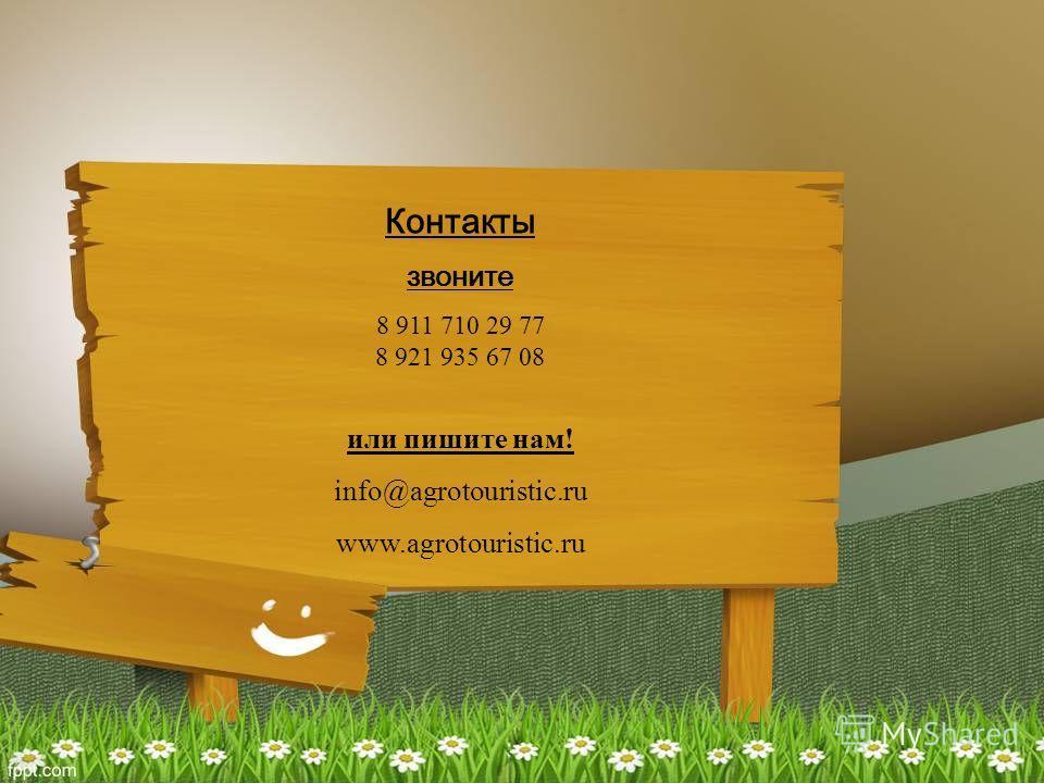 Title Text Контакты звоните 8 911 710 29 77 8 921 935 67 08 или пишите нам! info@agrotouristic.ru www.agrotouristic.ru