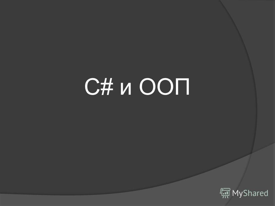 С# и ООП