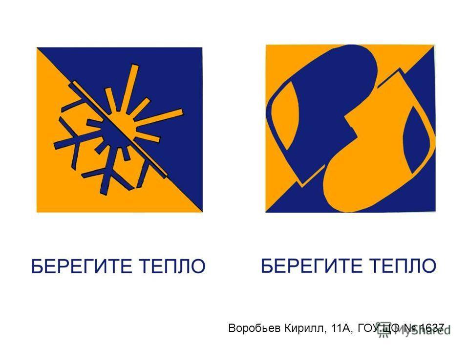 Воробьев Кирилл, 11А, ГОУ ЦО 1637
