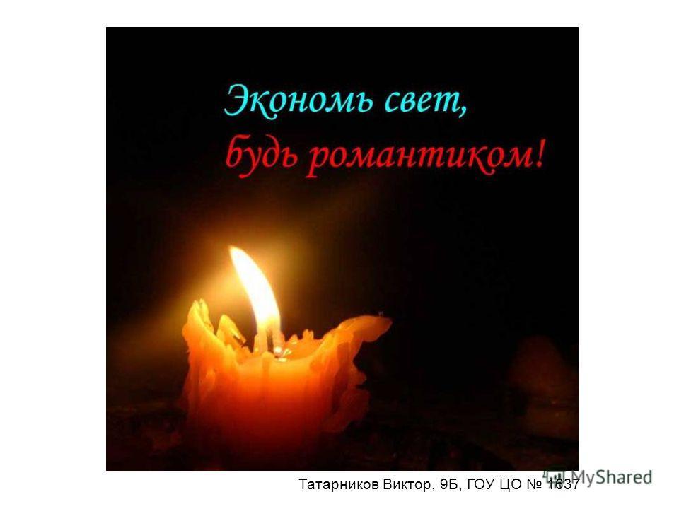 Татарников Виктор, 9Б, ГОУ ЦО 1637
