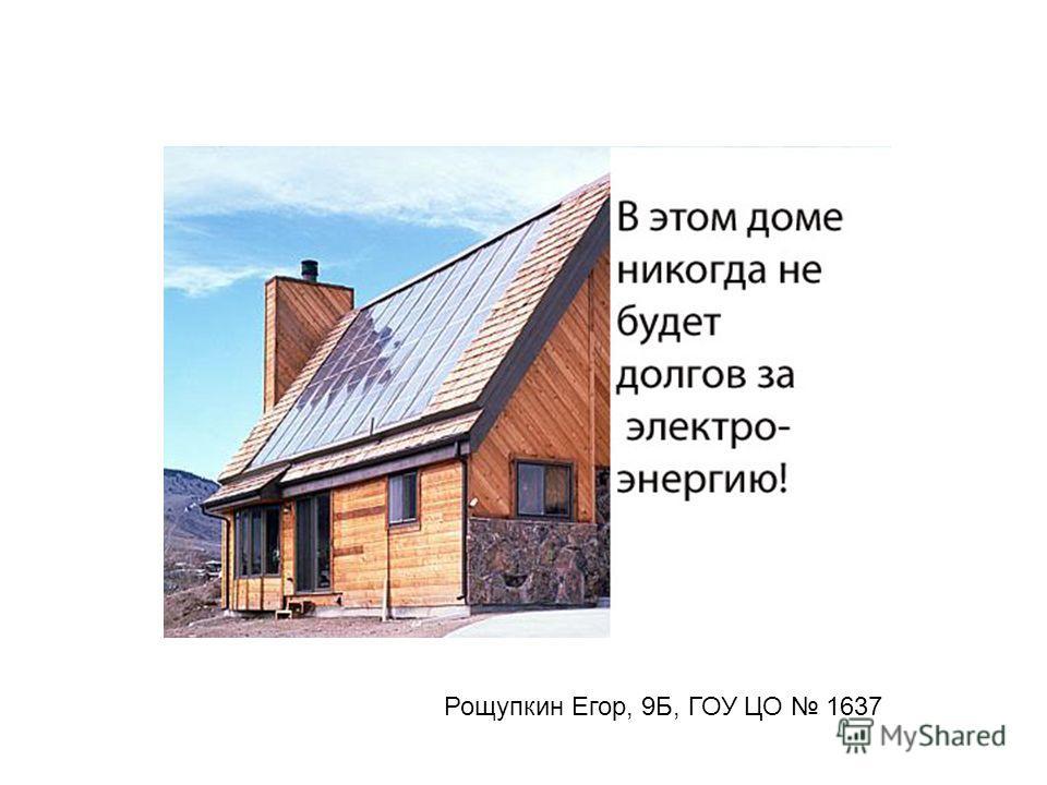Рощупкин Егор, 9Б, ГОУ ЦО 1637