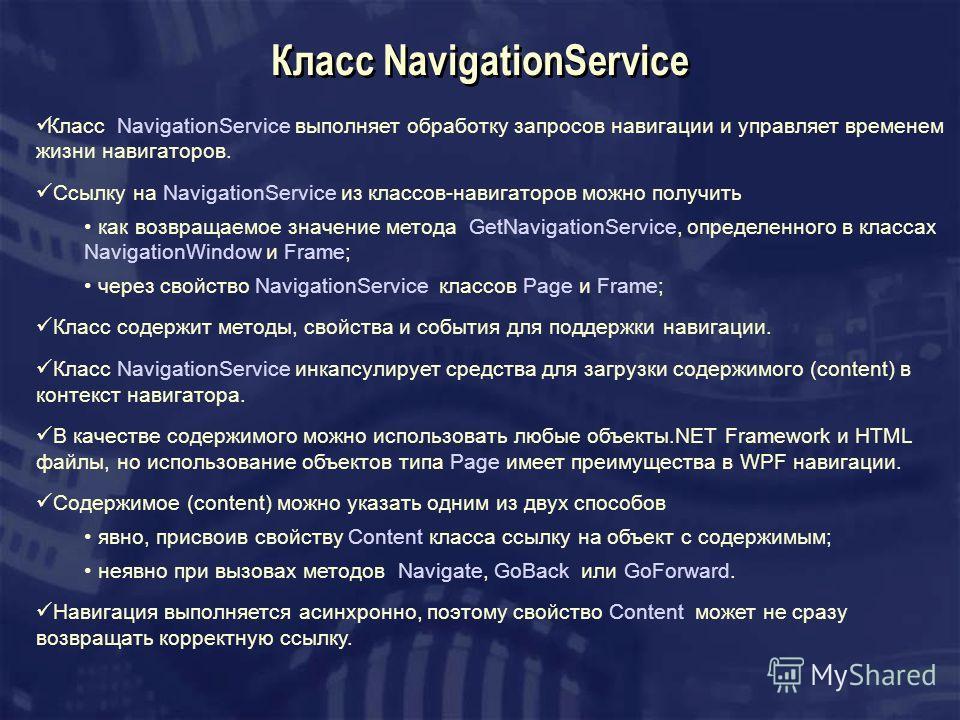 Класс NavigationService Класс NavigationService выполняет обработку запросов навигации и управляет временем жизни навигаторов. Ссылку на NavigationService из классов-навигаторов можно получить как возвращаемое значение метода GetNavigationService, оп