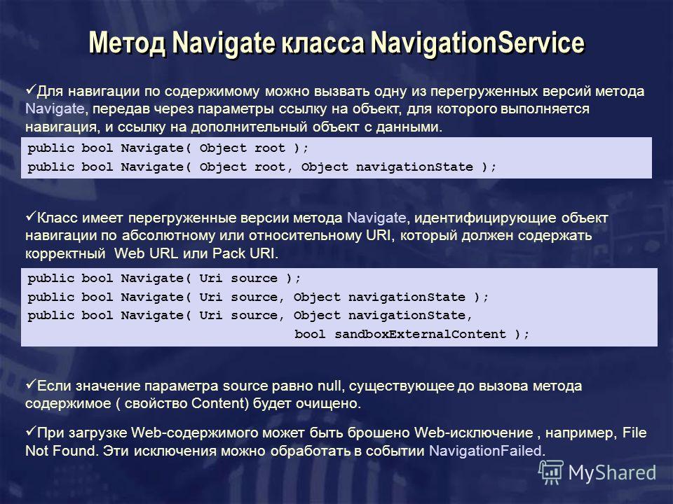 Метод Navigate класса NavigationService Для навигации по содержимому можно вызвать одну из перегруженных версий метода Navigate, передав через параметры ссылку на объект, для которого выполняется навигация, и ссылку на дополнительный объект с данными