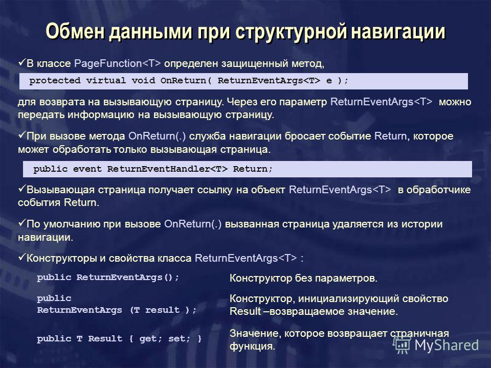 Обмен данными при структурной навигации В классе PageFunction определен защищенный метод, Вызывающая страница получает ссылку на объект ReturnEventArgs в обработчике события Return. По умолчанию при вызове OnReturn(.) вызванная страница удаляется из