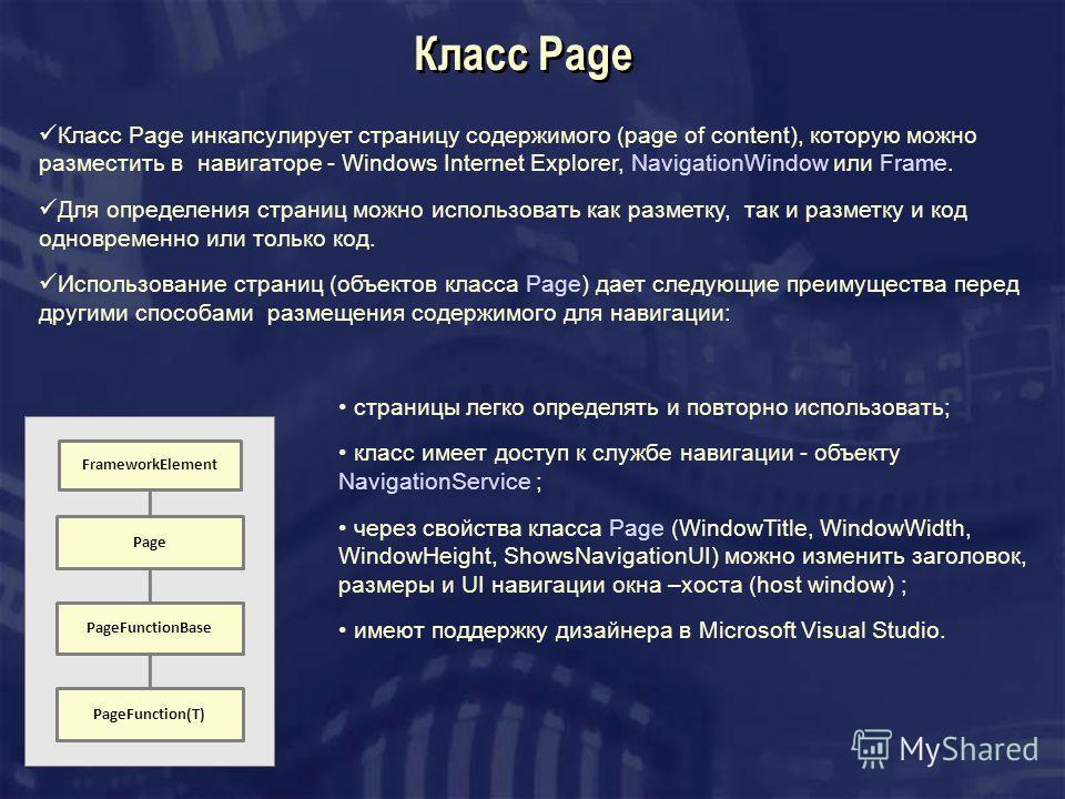 Класс Page страницы легко определять и повторно использовать; класс имеет доступ к службе навигации - объекту NavigationService ; через свойства класса Page (WindowTitle, WindowWidth, WindowHeight, ShowsNavigationUI) можно изменить заголовок, размеры