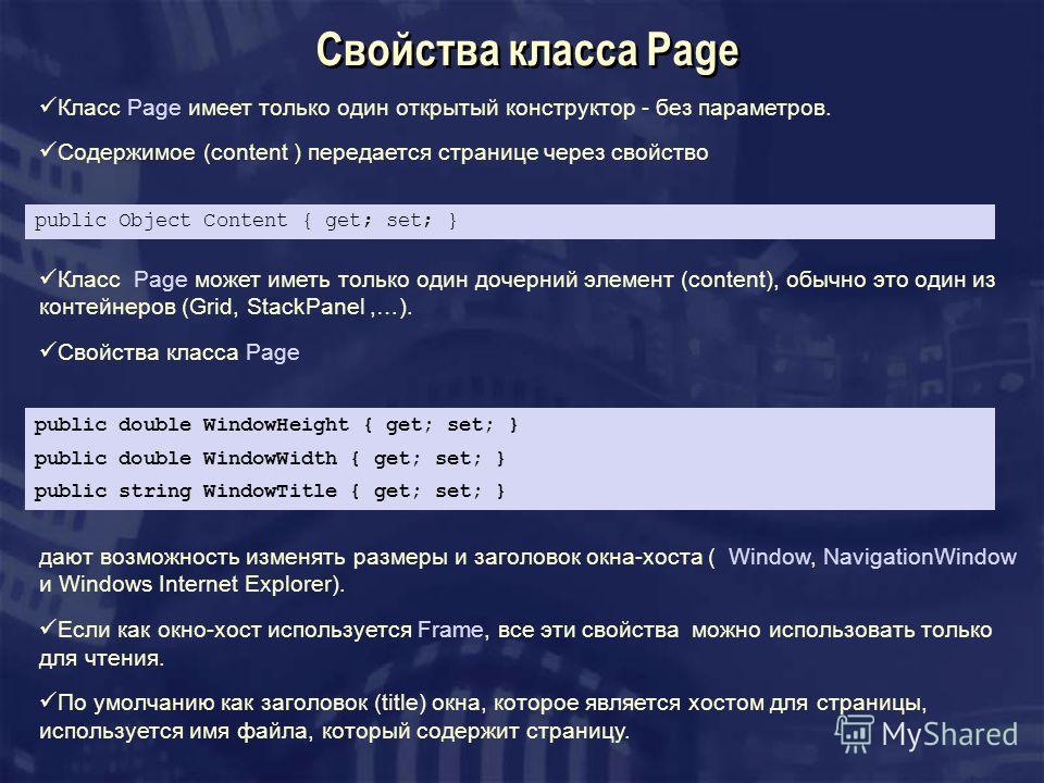 Свойства класса Page Класс Page имеет только один открытый конструктор - без параметров. Содержимое (content ) передается странице через свойство дают возможность изменять размеры и заголовок окна-хоста ( Window, NavigationWindow и Windows Internet E