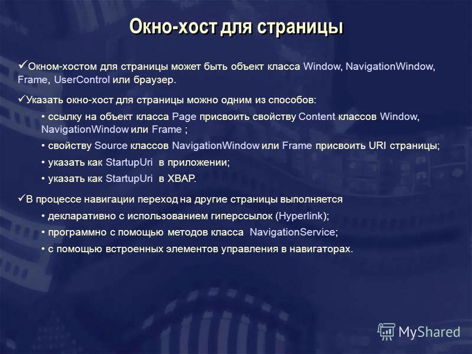 Окно-хост для страницы Окном-хостом для страницы может быть объект класса Window, NavigationWindow, Frame, UserControl или браузер. Указать окно-хост для страницы можно одним из способов: cсылку на объект класса Page присвоить свойству Content классо