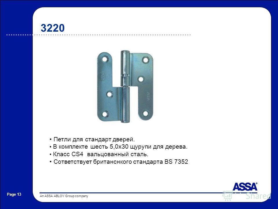 An ASSA ABLOY Group company Page 13 3220 Петли для стандарт дверей. В комплекте шесть 5,0x30 щурупи для дерева. Класс CS4 вальцованный сталь. Сответствует британснкого стандарта BS 7352