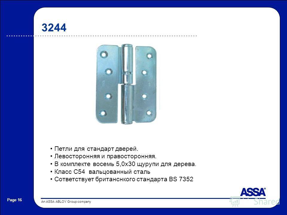 An ASSA ABLOY Group company Page 16 3244 Петли для стандарт дверей. Левосторонняя и правосторонняя. В комплекте восемь 5,0x30 щурупи для дерева. Класс C54 вальцованный сталь Сответствует британснкого стандарта BS 7352