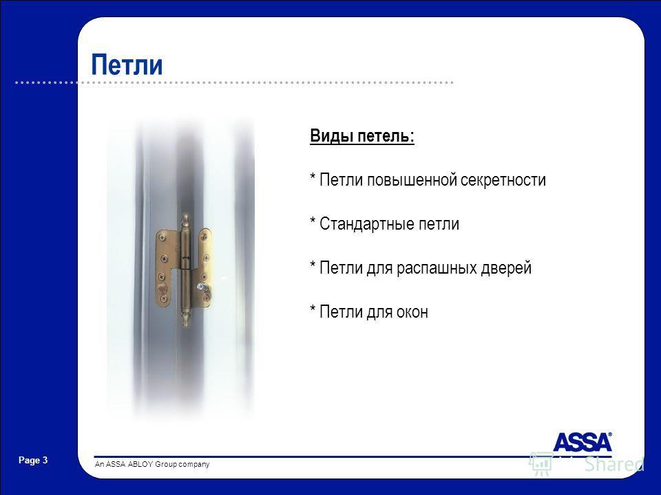 An ASSA ABLOY Group company Page 3 Петли Виды петель: * Петли повышенной секретности * Стандартные петли * Петли для распашных дверей * Петли для окон
