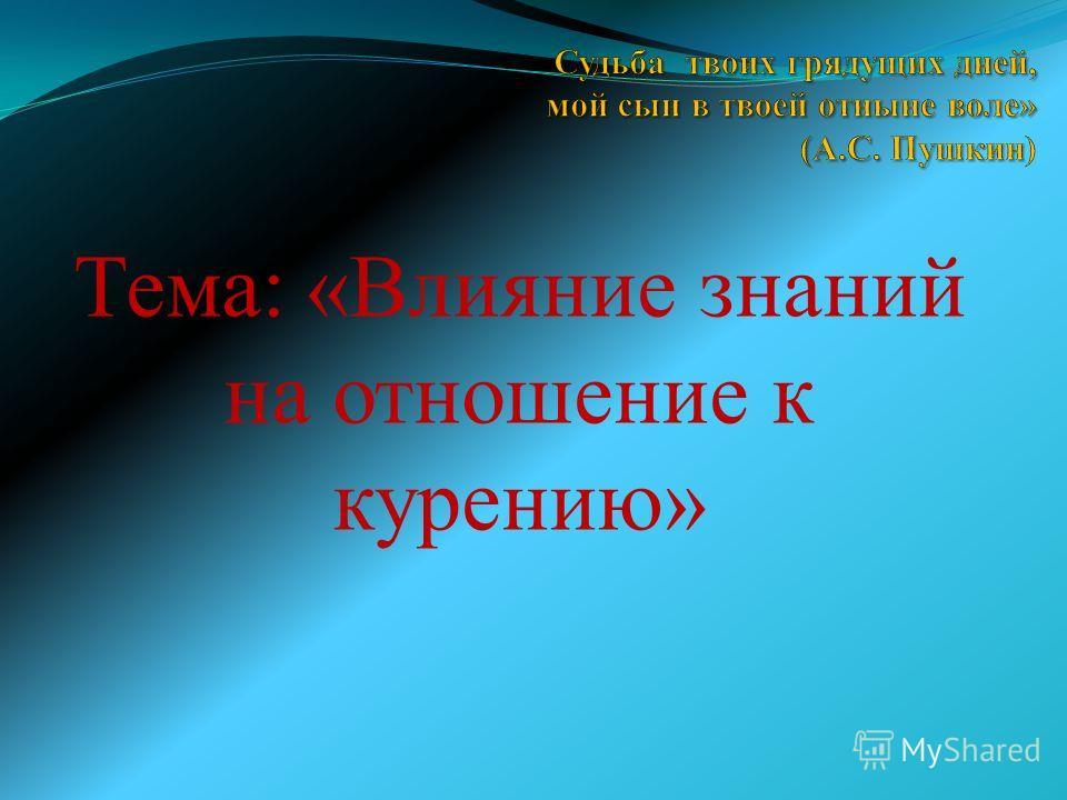 Тема: «Влияние знаний на отношение к курению»