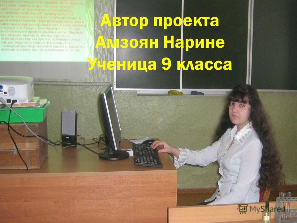 Автор проекта Амзоян Нарине Ученица 9 класса