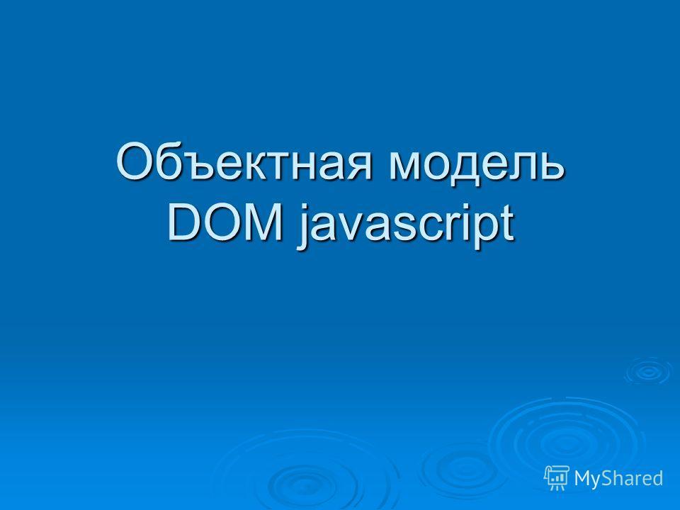 Объектная модель DOM javascript