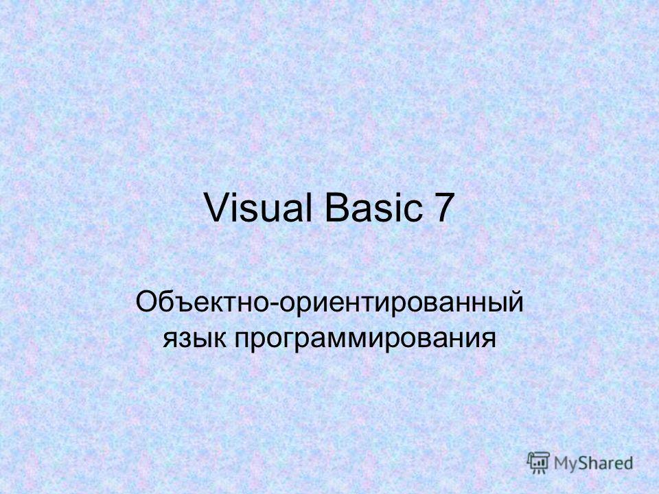 Visual Basic 7 Объектно-ориентированный язык программирования
