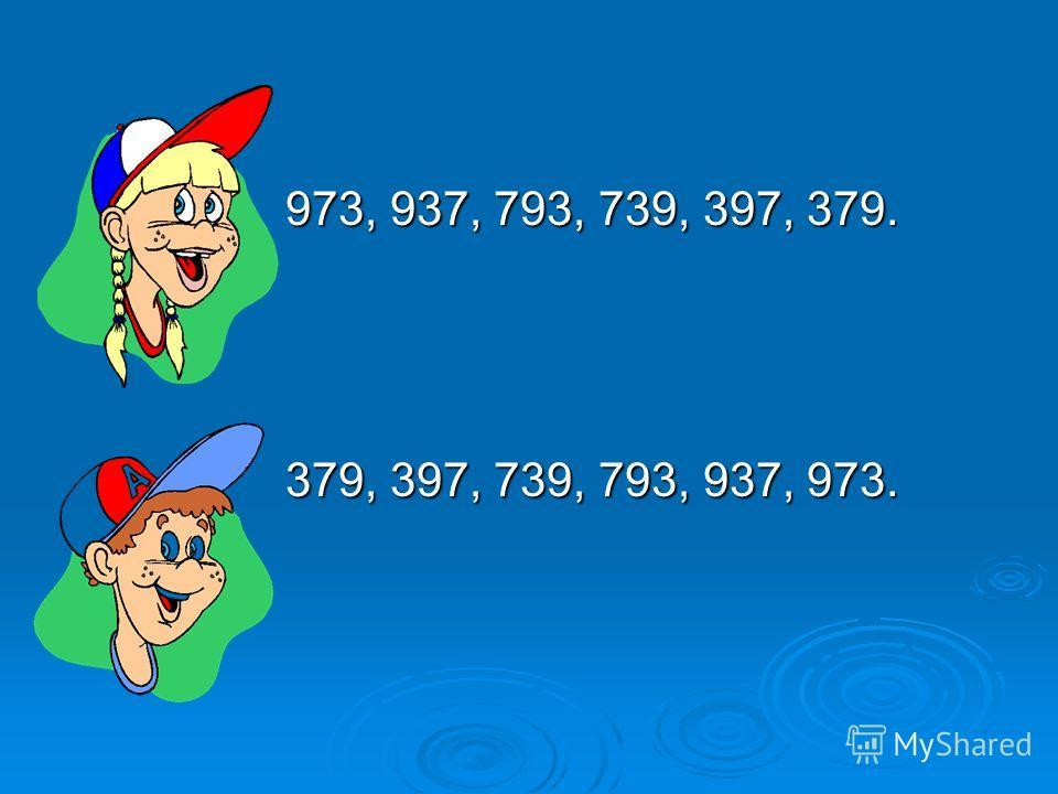973, 937, 793, 739, 397, 379. 973, 937, 793, 739, 397, 379. 379, 397, 739, 793, 937, 973. 379, 397, 739, 793, 937, 973.