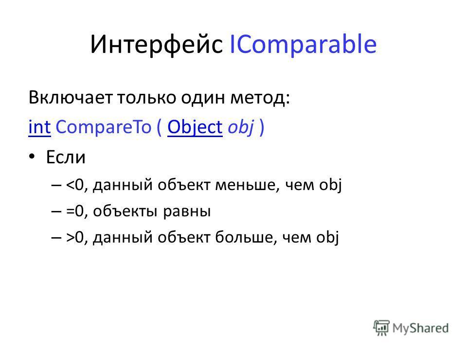 Интерфейс IComparable Включает только один метод: intint CompareTo ( Object obj )Object Если – 0, данный объект больше, чем obj