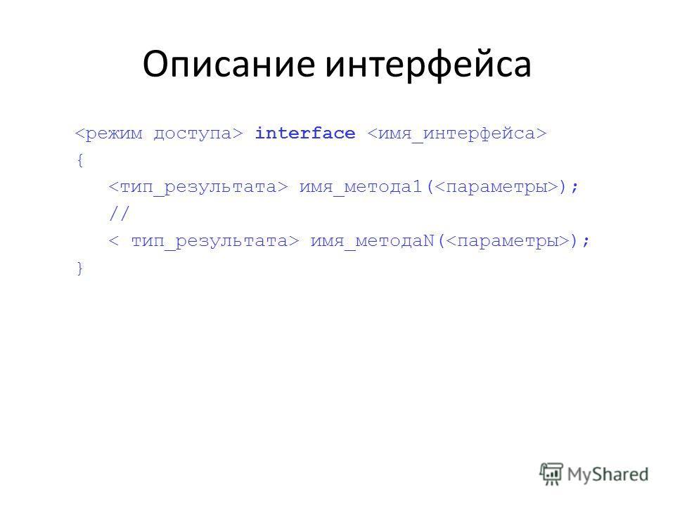 Описание интерфейса interface { имя_метода1( ); // имя_методаN( ); }
