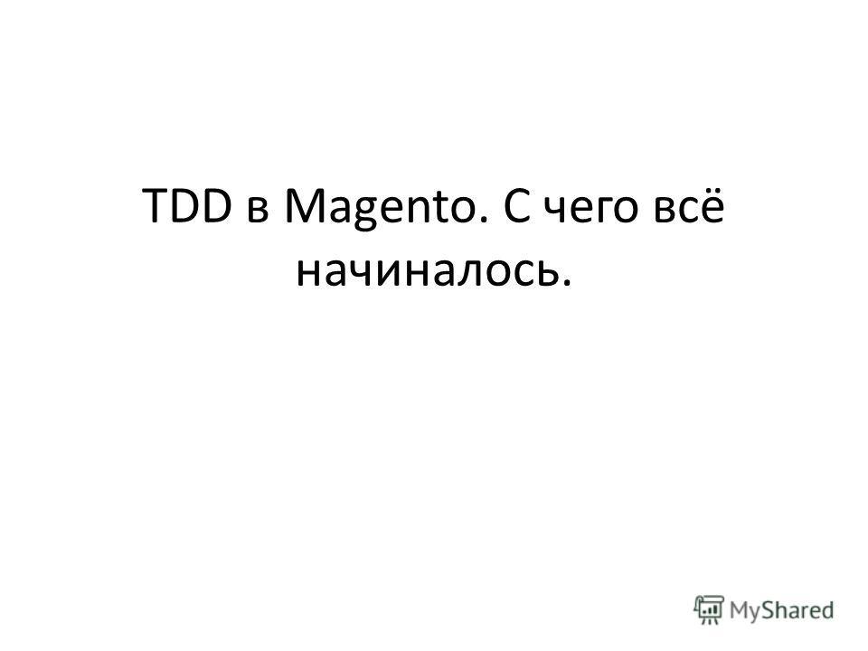 TDD в Magento. С чего всё начиналось.